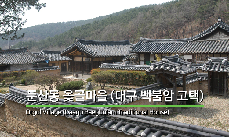 둔산동 옻골마을(대구 백불암 고택) Otgol Village(Daegu Baegulam Traditional House